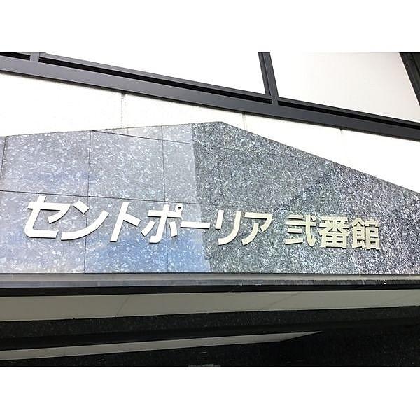セントポーリア弐番館