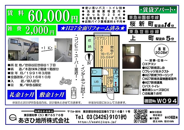 世田谷 区 10 万 円